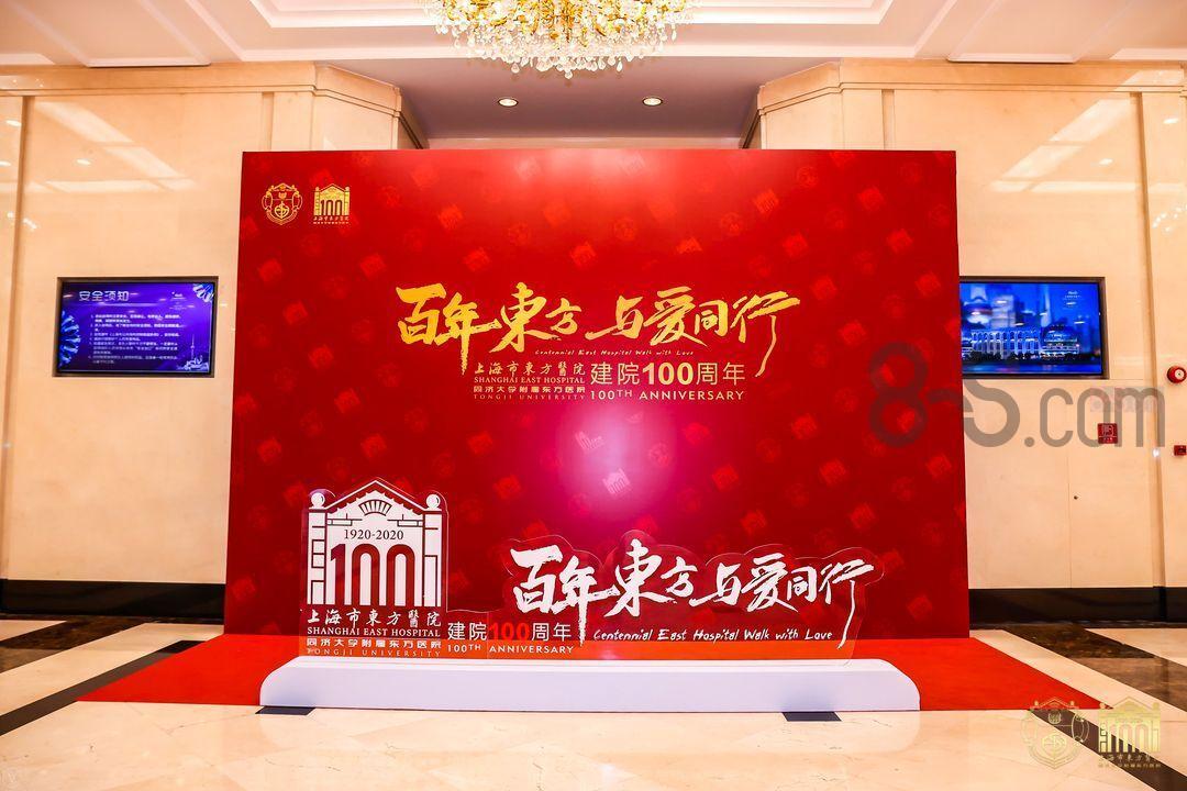 建院100周年庆典活动策划公司